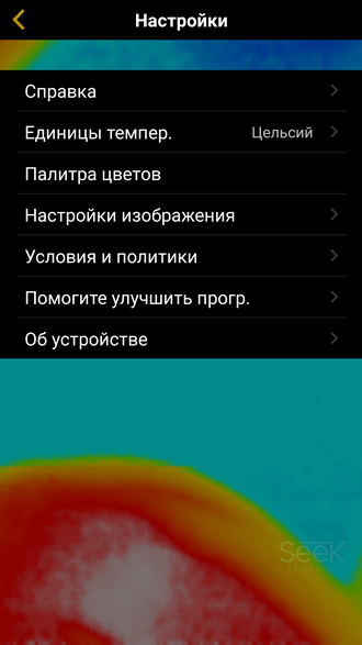 Настройки Seek Thermal