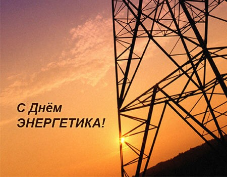 Поздравительная открытка к Дню Энергетика