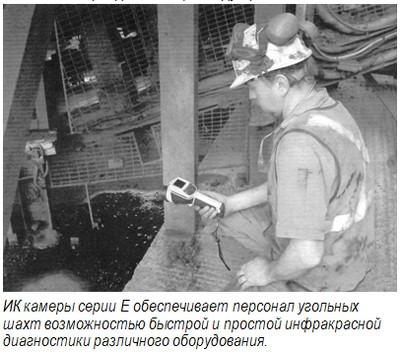 Обследование угольной шахты тепловизором