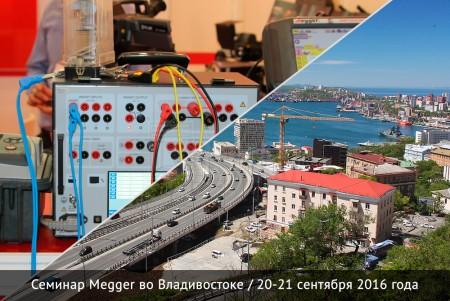 Megger во Владивостоке