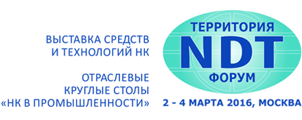 Территория NDT-2016