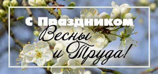 Поздравляем вас с праздником Весны и Труда - 1 мая!
