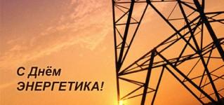 День Энергетика