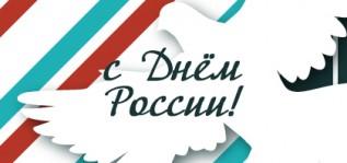 Поздравляем с государственным праздником — Днём России!