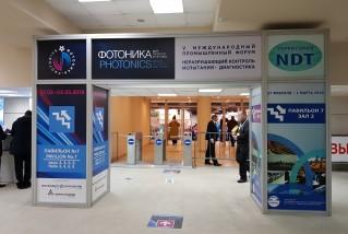Выставка Территория NDT 2018