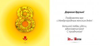Поздравляем прекрасную половину человечества с праздником весны – 8 Марта!