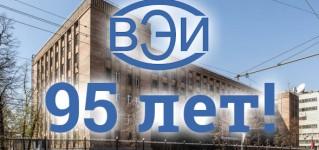 Поздравляем с юбилеем Всероссийский электротехнический институт им. В.И. Ленина