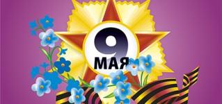 Поздравляем с Днём Победы 9 Мая!