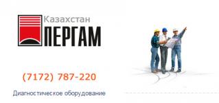 Представительство ПЕРГАМ в Казахстане