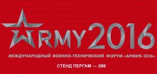 Приглашаем на Форум «АРМИЯ-2016» 6-11 сентября в Кубинке