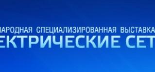 """Приглашаем на выставку """"Электрические сети России"""""""