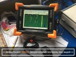 Боевые испытания вихретокового дефектоскопа Reddy на предприятии Транснефть