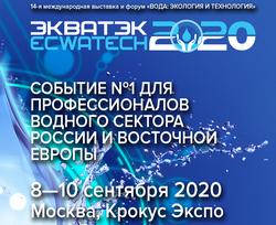 ЭКВАТЭК 2020