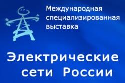 Электрические сети России - 2017