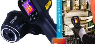 Новый измерительный прибор — тепловизионный термометр FLIR tg165