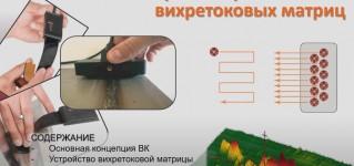 Неразрушающий контроль с применением вихретоковых матриц