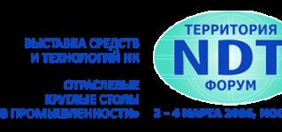 РОНКТД приглашает на ежегодный Форум «Территория NDT-2016»