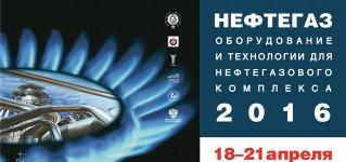 Посетите стенд Пергам c 18 по 21 апреля на выставке «НЕФТЕГАЗ-2016»