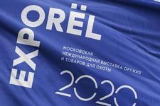ORЁLEXPO 2020