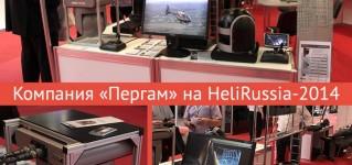 Итоги выставки HeliRussia 2014