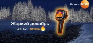 «Жаркий декабрь» – акция на тепловизоры Testo