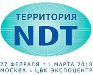 Территория NDT 2018