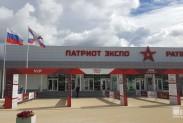Патриот Экспо - Кубинка