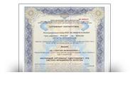 Cертификат ISO 9001-2015