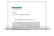 Сертификат дилера Olympus