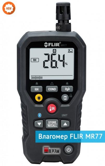FLIR MR77