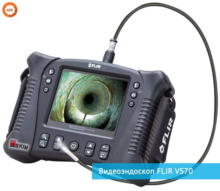 Видеоэндоскоп FLIR VS70