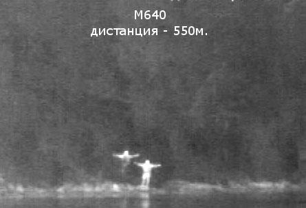 M640 дальность видения