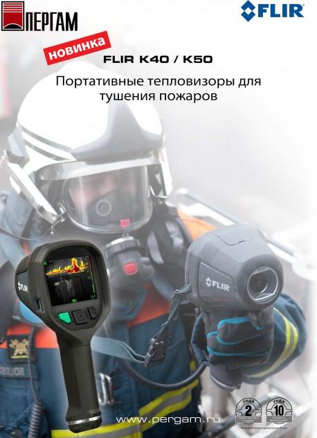 FLIR K50