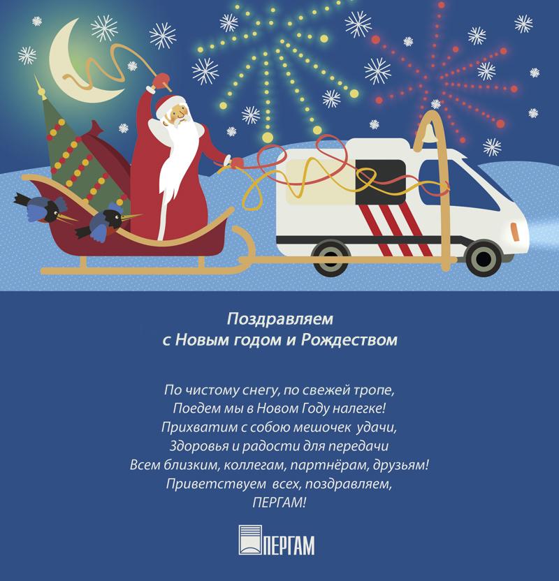 Новогоднее поздравление пассажиров