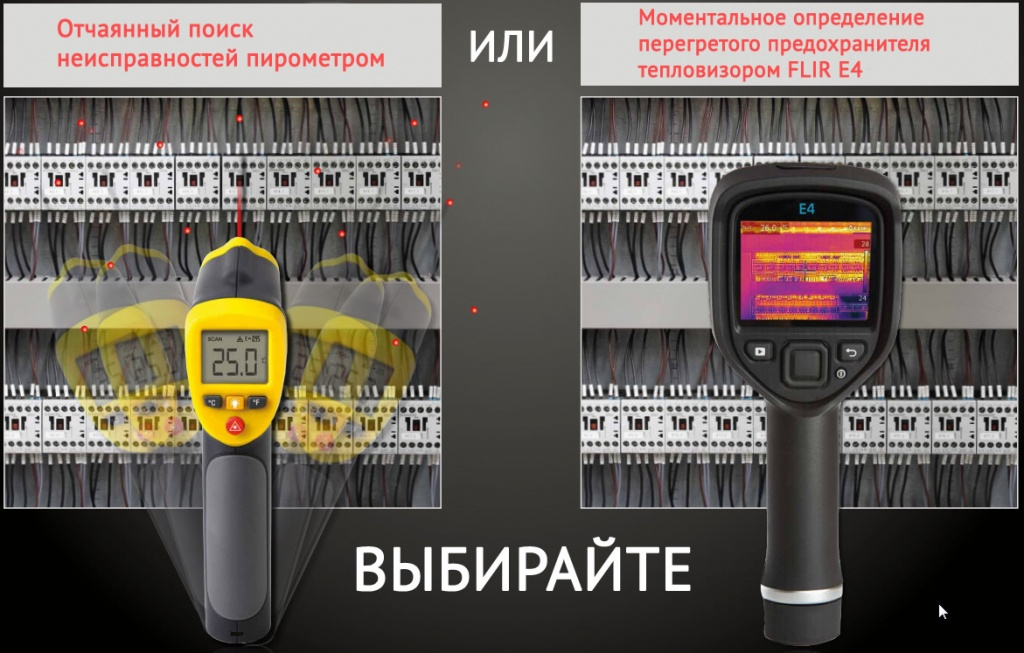 Тепловизор Flir E4 - убийца пирометров